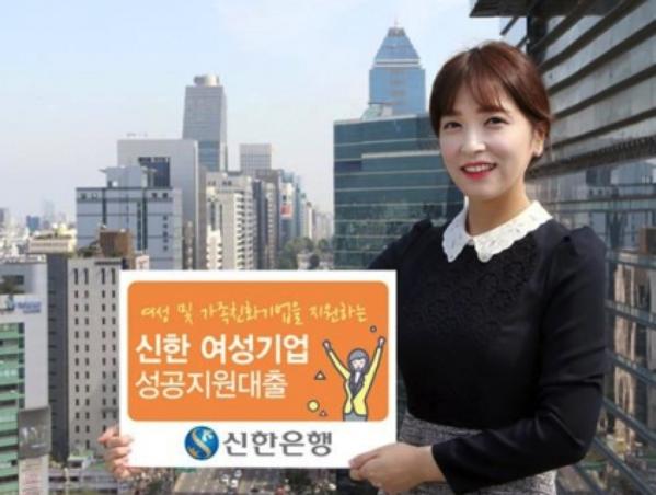 신한은행 여성기업 성공시대 대출