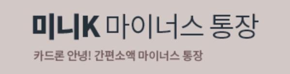 케이뱅크 미니K 마이너스 통장